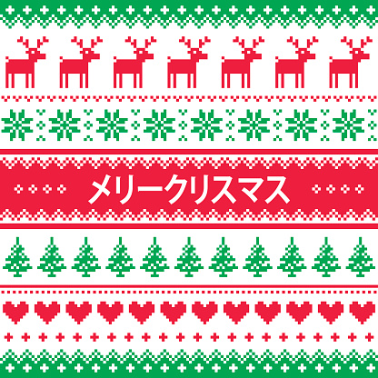 Merry Christmas in Japanese greetings card with winter pattern