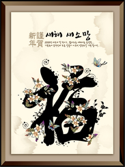 Auspicious New Year Chinese Style Of Ink-19