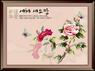 Chinesestyle Ink Auspicious New Year 3