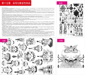 Tibetan Buddhist Symbols And Objects Figure Of Fifteen Duo Mary And Symbolic Offerings