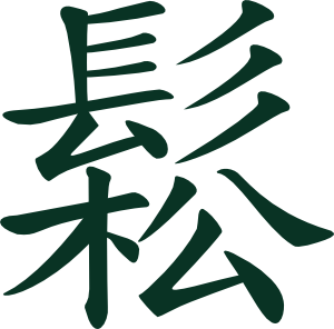 Free Sung - Chinese TaiChi meaning flowing, relaxed Vector