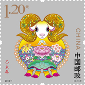 2015 goat stamp pattern