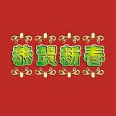 To congratulate the Chinese New Year