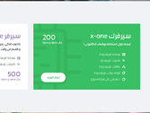Freebie : Host Free arabic web Psd Template