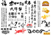 Vector Graphic Elements Of Classic New Year