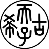 Chinese Emperor Seal