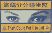 Theft is serious (Chinese)