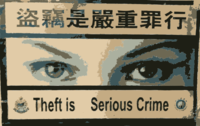 Theft is serious (Chinese) 1