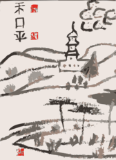 Chinese Hills - Chinese Word Peace