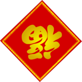 Chinese Fu Character - goodluck