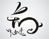 stock illustration: chinese calligraphy for the year of rabbit-vector