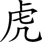Chinese Symbol for Tiger PSD