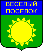 Coat of arms of Vyesyoly Posyolok