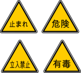 Japanese Warning Infographic Icons