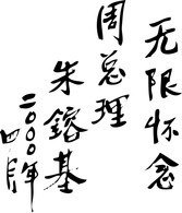 Premier Zhu Inscription