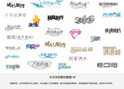 Chinese Font Design 2 Station Cool Download Classification