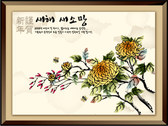 Chinese-Style Ink Paintings -4 Lucky